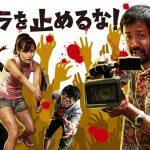 映画「カメラを止めるな!」が24時間限定無料配信!