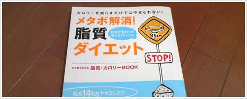 脂質の量を把握する為に「メタボ解消!脂質ダイエット」という本を買いました