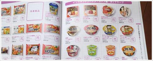 メタボ解消!脂質ダイエットのインスタントラーメンのページ