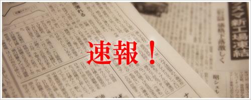 【速報】潰瘍性大腸炎やクローン病の治療法につながる成果が出た!