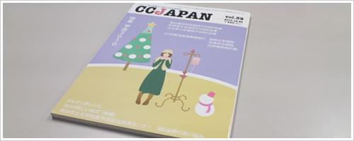 CCJapanを定期購読し、Vol.59が届きました