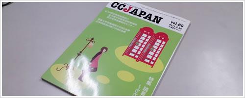 CCJapanを定期購読し、Vol.60が届きました
