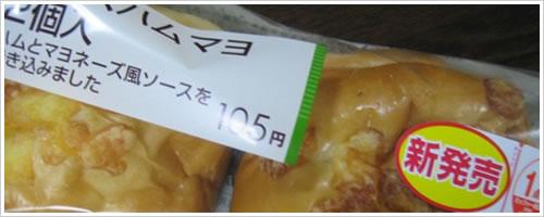 チーズハムマヨを食す!