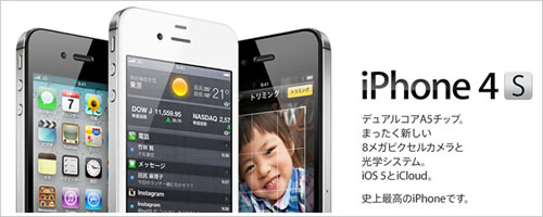 iPhone4S買いました。