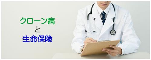 クローン病と生命保険