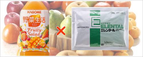 エレンタールを美味しく飲む方法【野菜生活100フルーティーサラダ割り編】