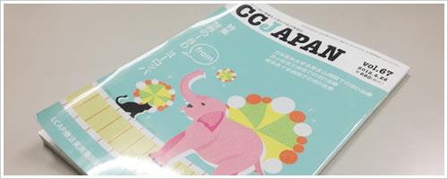 CCJapanを定期購読し、Vol.67が届きました