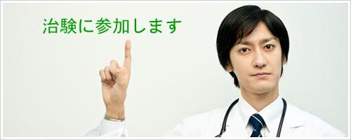 クローン病の治験が延長になりました。