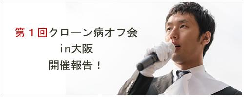 第1回クローン病オフ会in大阪開催報告!!