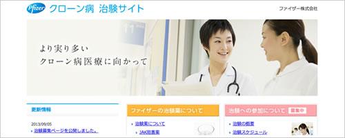 クローン病の治験サイトが出来ていた