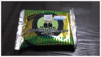 「プレミアム宇治抹茶と黒胡麻のロールケーキ」