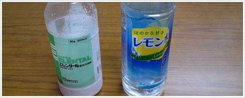 エレンタールとレモン水