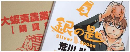 最近ハマった漫画「銀の匙」が面白い!!!